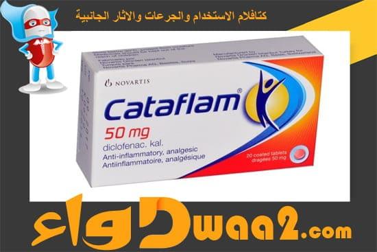 كتافلام Cataflam
