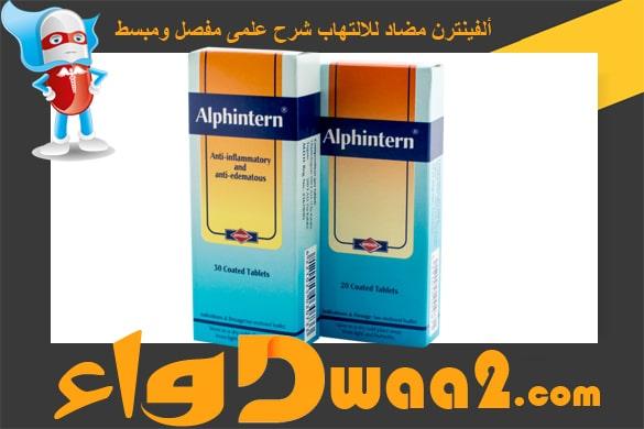 alphintern ألفينترن