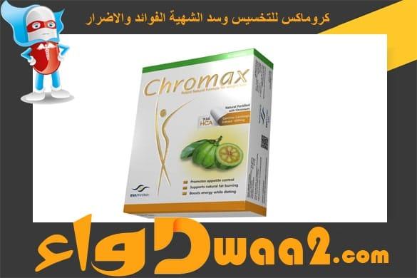 كروماكس chromax