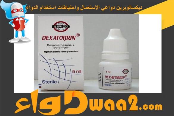 ديكساتوبرين Dexatobrin