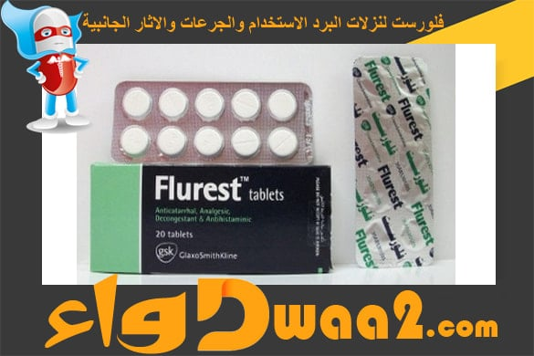 فلورست Flurest
