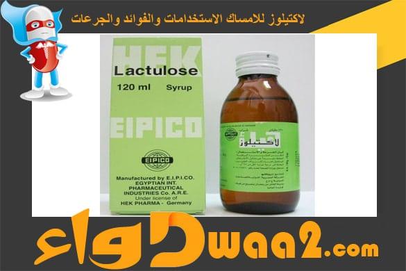 لاكتيلوز Lactulose