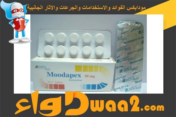 مودابكس Moodapex