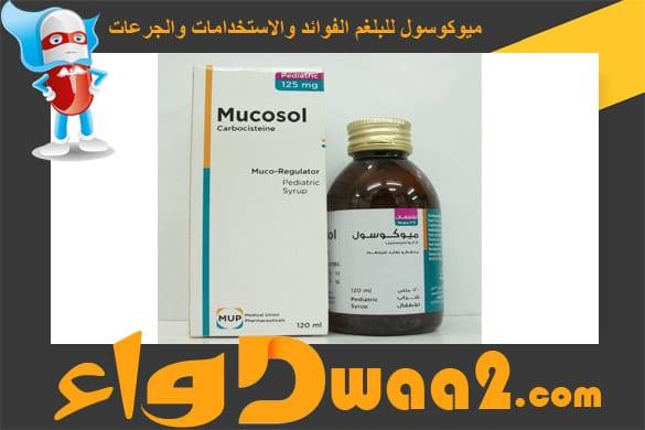 ميوكوسول Mucosol
