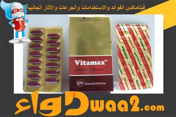 فيتاماكس Vitamax
