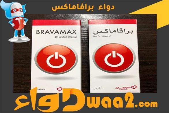 برافاماكس Bravamax