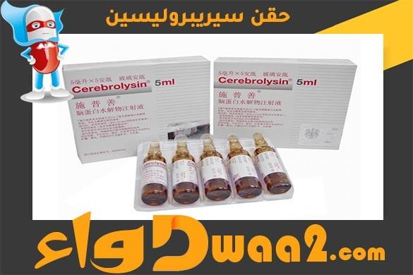 سيريبروليسين Cerebrolysin