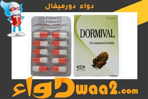 دورميفال Dormival