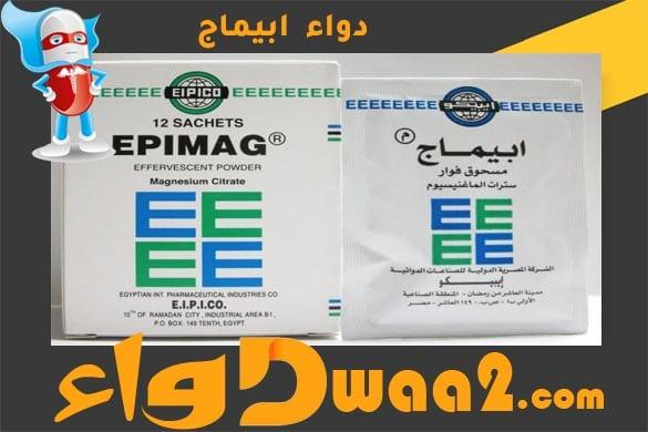 ابيماج Epimag