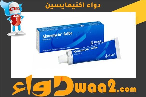 اكنيمايسين Aknemycin