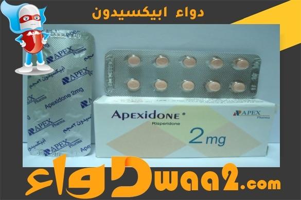 ابيكسيدون Apexidone