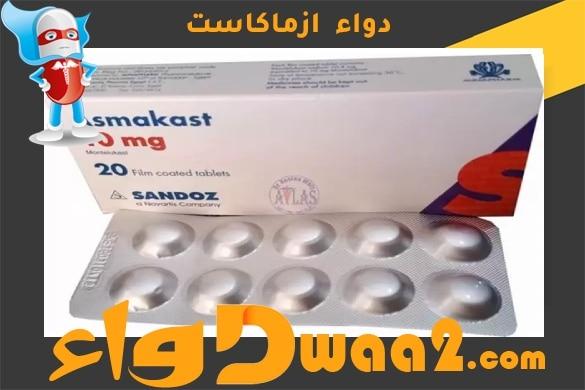 ازماكاست Asmakast