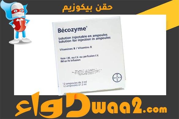 بيكوزيم Becozym