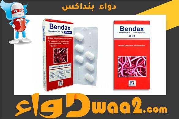 بنداكس Bendax