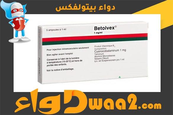 بيتولفكس Betolvex