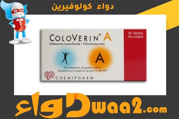 كولوفيرين Coloverin