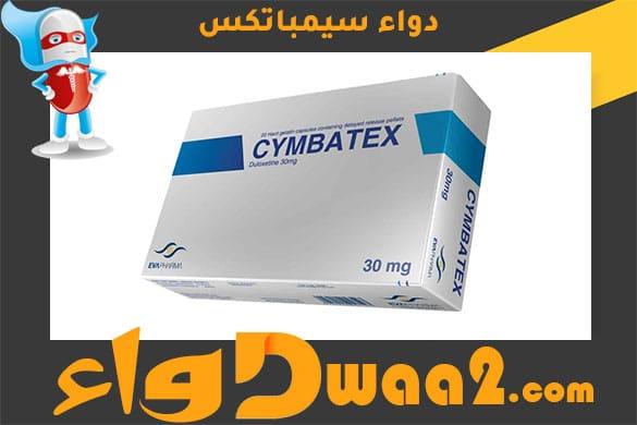 سيمباتكس Cymbatex