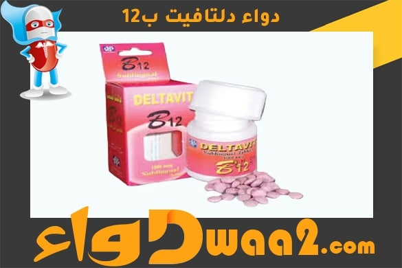 دلتافيت ب12 Deltavit B12