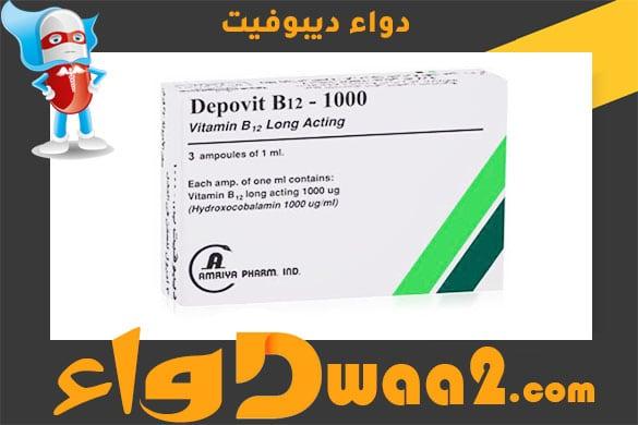 ديبوفيت Depovit B12
