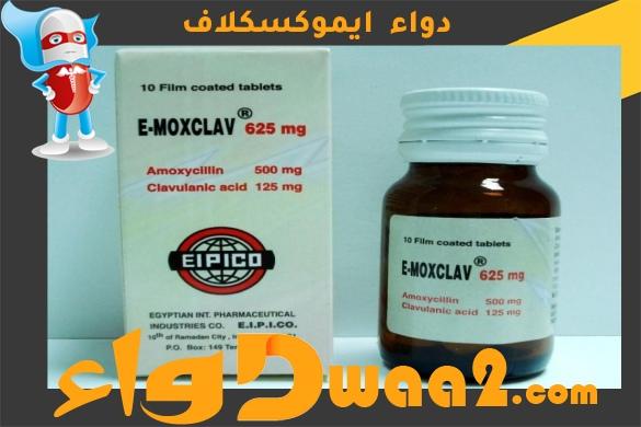 ايموكسكلاف E-Moxclav