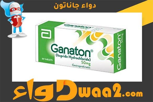 جاناتون Ganaton