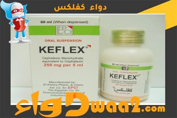 كفلكس Keflex