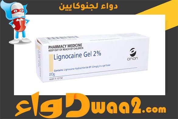 لجنوكايين Lignocaine