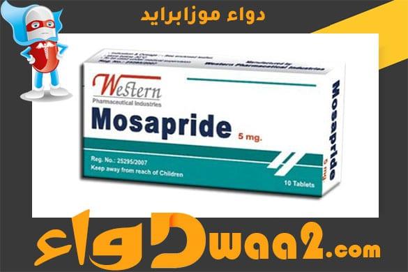 موزابرايد Mosapride