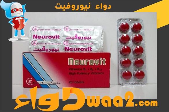 نيوروفيت Neurovit