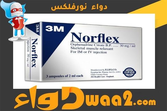 نورفلكس Norflex