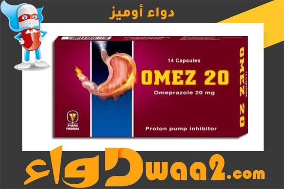 اوميز Omez
