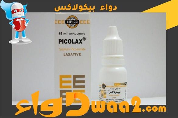 بيكولاكس Picolax Drops