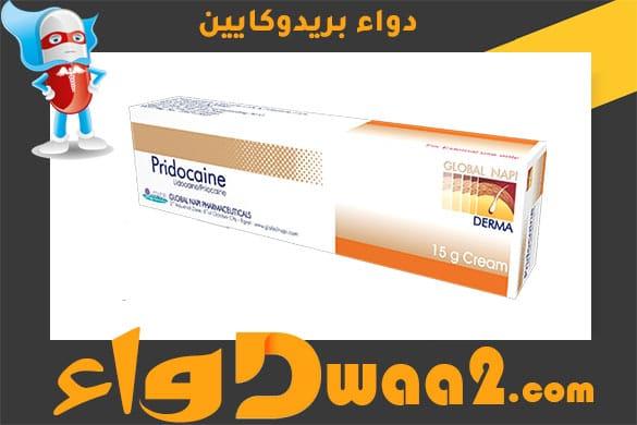 بريدوكايين Pridocaine
