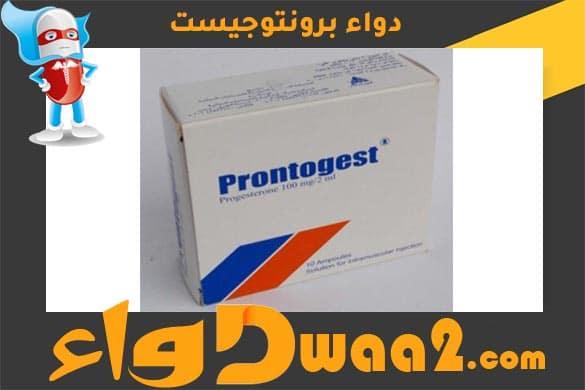 برونتوجيست Prontogest