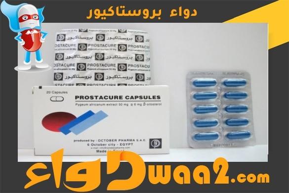 بروستاكيور Prostacure