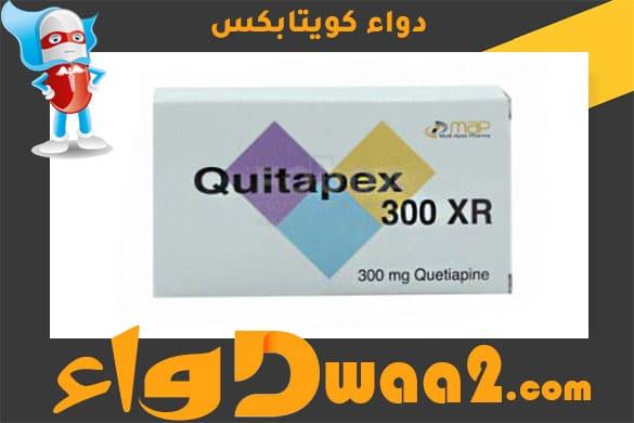 كويتابكس Quitapex