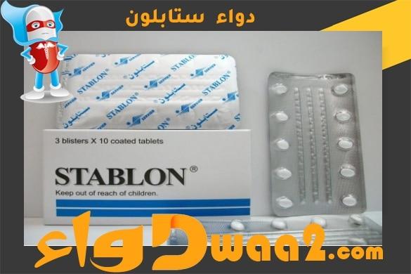 ستابلون Stablon