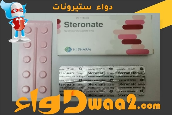 ستيرونات Steronate