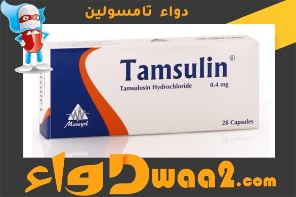 تامسولين Tamsulin
