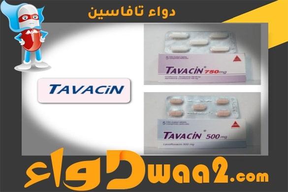 تافاسين Tavacin