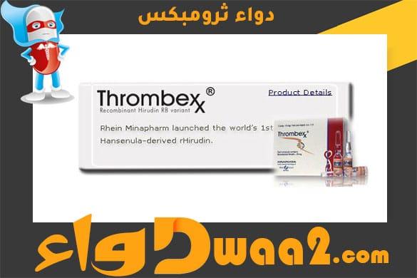 ثرومبكس Thrombex