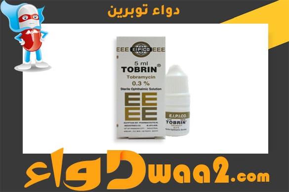 توبرين Tobrin
