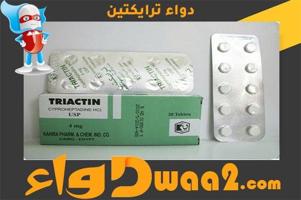 ترايكتين Triactin