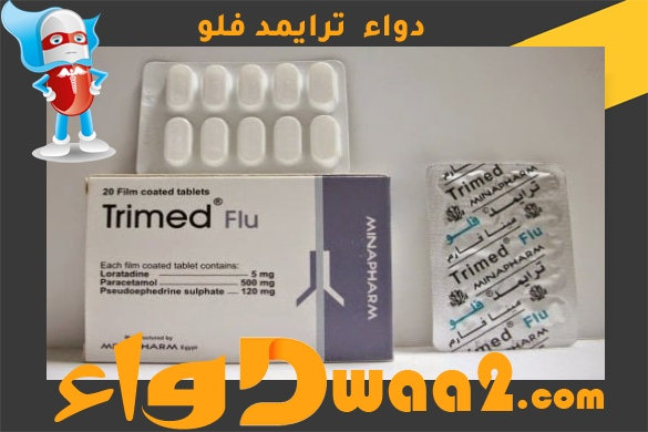 ترايمد فلو Trimed Flu