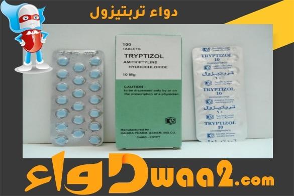 تربتيزول Tryptizole