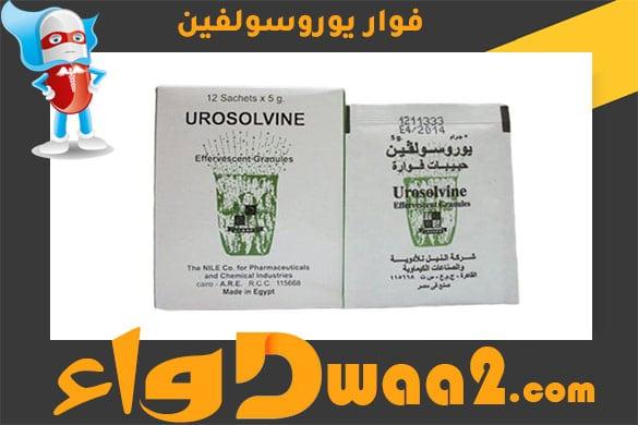 فوار يوروسولفين Urosolvine