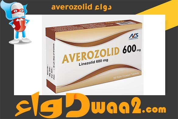 averozolid أفيروزوليد