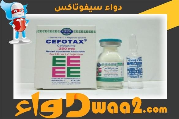 سيفوتاكس cefotax