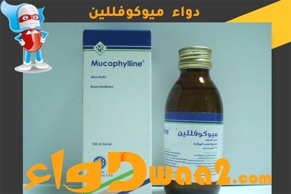 ميوكوفللين mucophylline