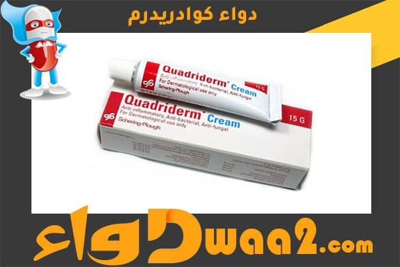 كوادريدرم quadriderm